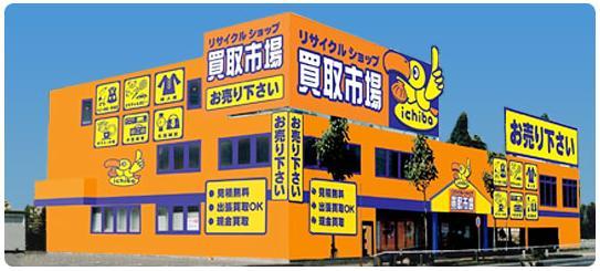 総合リサイクルショップ 名古屋のHPへようこそ!地域最大級のお店です。