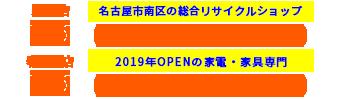 柴田店:0120-052-619 春日井店:0120-28-1820